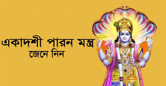 Ekadashi Parana Mantra