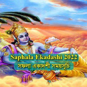 Saphala Ekadashi 2022