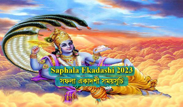 Saphala Ekadashi 2023