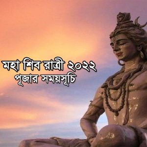 Maha Shivratri 2022