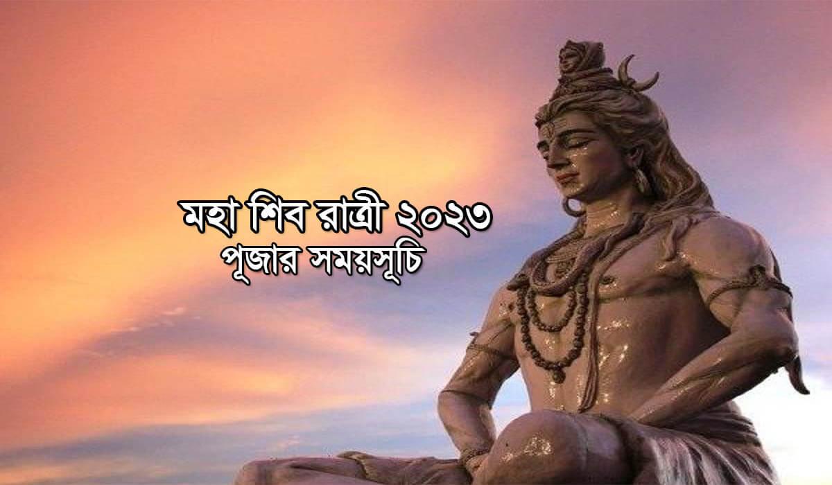 Maha Shivratri 2023