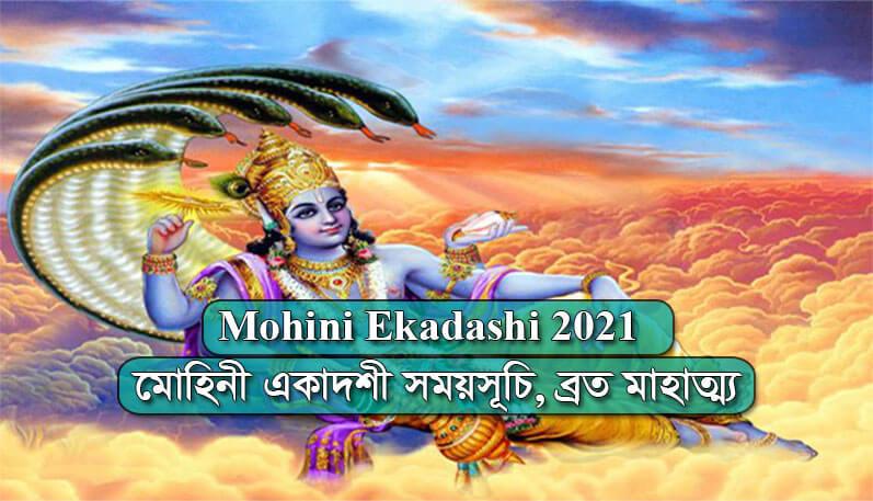 Mohini Ekadashi 2021