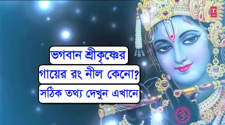 Why Lord Krishna Blue