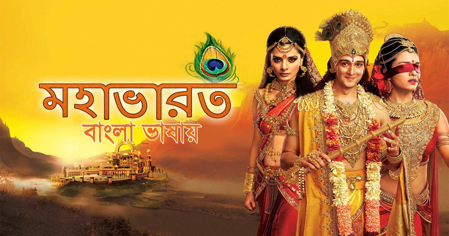 Mahabharat Bangla Star Jalsha